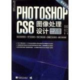 Photoshop CS6 Image Processing Design: Chinese version: YIN XIAO QIN