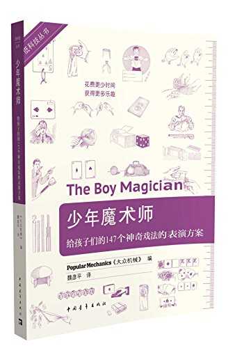 9787515320465: The Boy Magician(Chinese Edition)