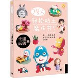 9787515321066: 7 people easily clay magic book: Cartoon doll articles(Chinese Edition)