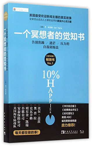 9787515321561: 10% Happier (Chinese Edition)