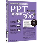 9787515322094: PPT office Cheats 360 strokes: 2013 premium full-color version (1DVD) (sales break 200.000 selling magazine office book Office 360 ??strokes Cheats series extended. ultra-rich full-color PPT Cheats manual. easy to get tricky PPT o...(Chinese Edition)