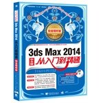 9787515322988: 3ds Max 2014 from entry to the master (the essence Platinum Edition Chinese version)(Chinese Edition)