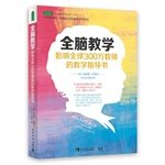 9787515323169: Whole Brain Teaching for Challenging Kids(Chinese Edition)
