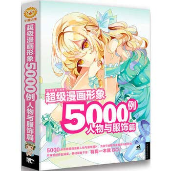 Super caricature 5000 cases: People and apparel articles(Chinese Edition): BEI ZI DAN GAO