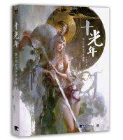 9787515331478: Ten light years: yellow lightsaber Digital Art Paintings(Chinese Edition)