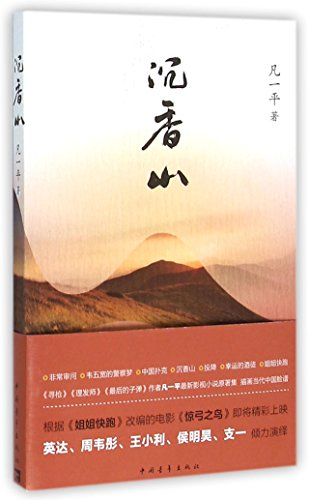 9787515334516: The Chenxiang Mountain (Chinese Edition)