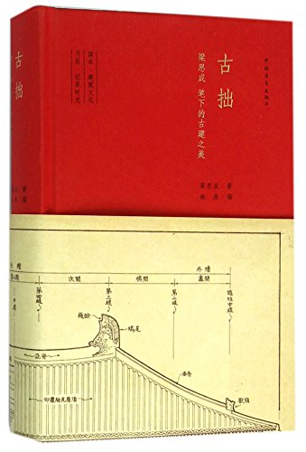 9787515339214: Gu Zhuo (The Beauty of Ancient Architecture by Liang Sicheng) (Chinese Edition)