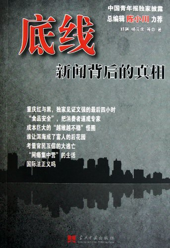 The bottom line - the truth behind the news(Chinese Edition): ZHENG LIN