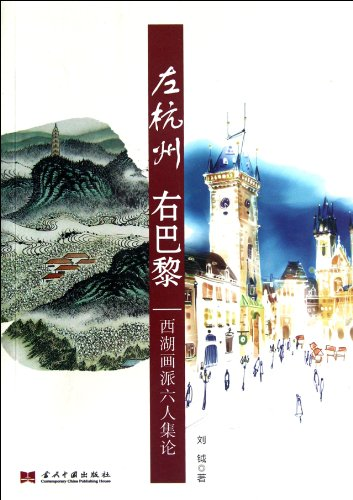 9787515401409: Left Hangzhou Rihgt Paris -West Lake Painting School Collections of Six Persons (Chinese Edition)