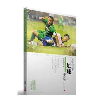 The contemporary Beijing Football History of Jin Shan forward Genuine Mall(Chinese Edition): JIN ...