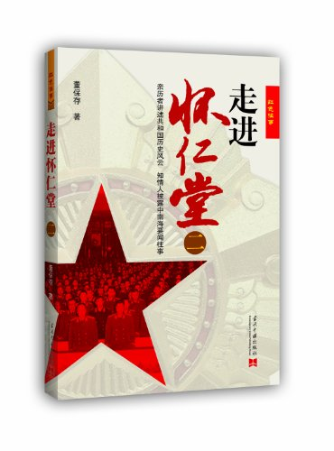 Red past: About the Huairen (2)(Chinese Edition): DONG BAO CUN