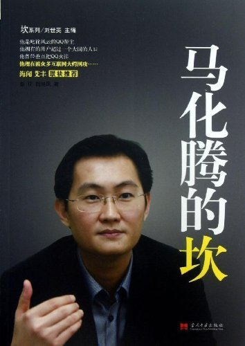 9787515402468: Ridges Faced by Ma Huateng (Chinese Edition)