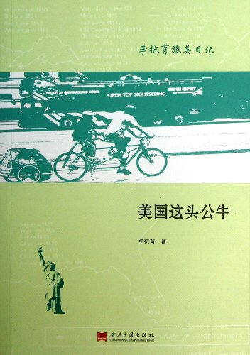 9787515402635: America the Bull (Chinese Edition)