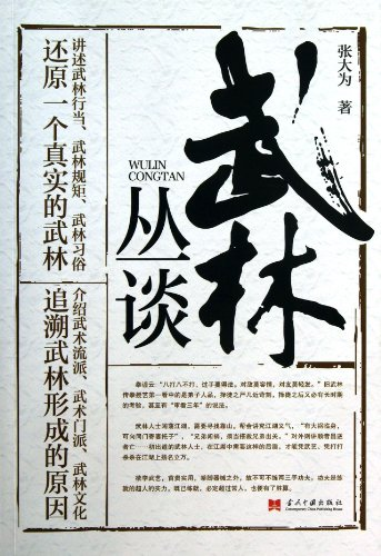 9787515402659: The Martial Arts Circles (Chinese Edition)