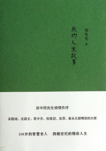 My life story(Chinese Edition): ZHOU YOU GUANG ZHU