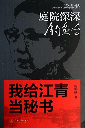 Ting Yuan Shen Shen Diao Yu Tai: Yang yin lu