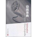 Genuine [new ] Encyclopedia of Animation - Animation World Classic(Chinese Edition): WANG NAI ZHEN