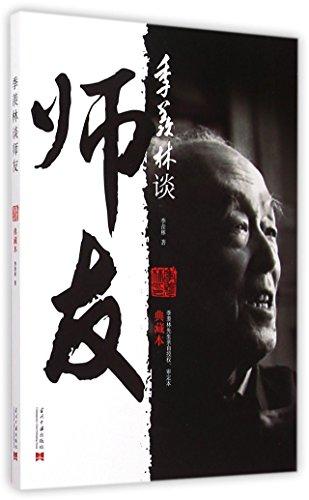 9787515405544: Ji Xianlin on Teachers and Friends (Chinese Edition)