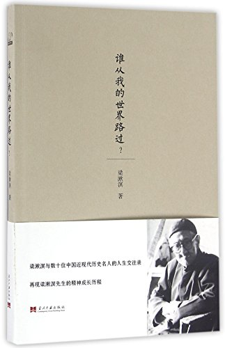 9787515405674: Who Pass by My World? (Chinese Edition)
