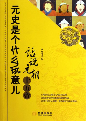 The Boya Genuine Genshi is what stuff: the words of the Yuan Dynasty XV the Emperor Sui Xiaoming ...