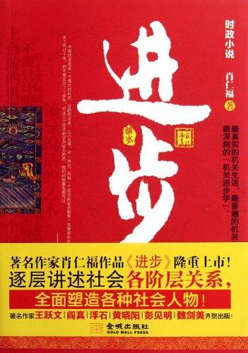 New Genuine ] progress Xiao Renfu 9787515503424118(Chinese Edition): XIAO REN FU