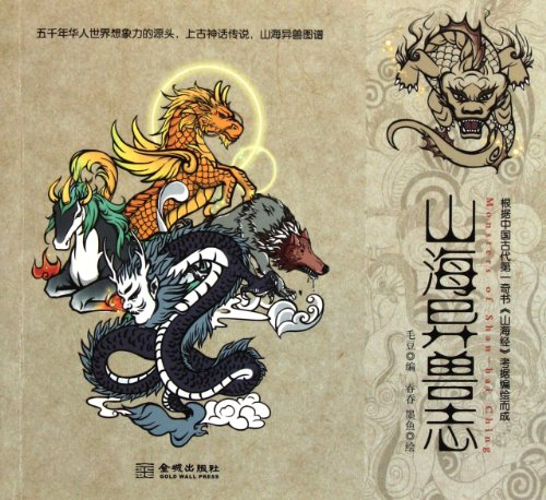 9787515503547: Monsters of Shan-hai Ching (Chinese Edition)
