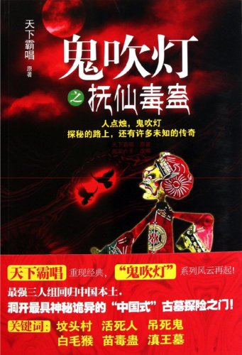 9787515503622: Fuxian Poison Bottle of Ghost Blows (Chinese Edition)