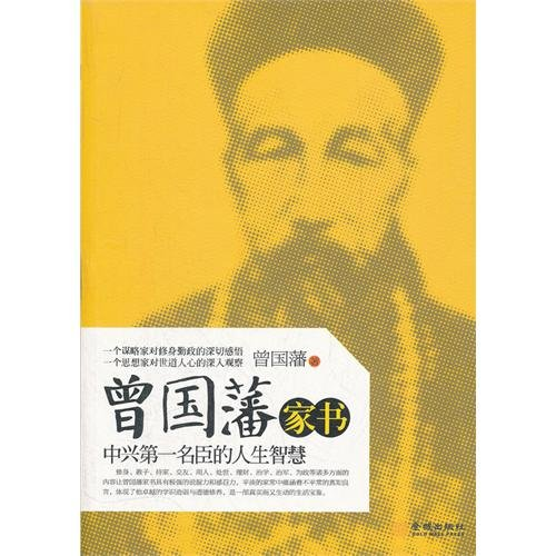 9787515503813: The Family Letters of Zeng Guofan (Life Wisdom of the Most Famous Minister in Zhong Xing) (Chinese Edition)