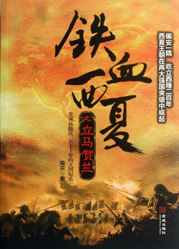 9787515503820: The Xixia legend ( Tangut Tuoba 150 years founding Documentary ) (Chinese Edition)