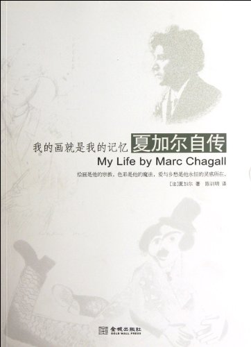 Genuine] my paintings is my memory: autobiographical Chagall Chagall(Chinese Edition): XIA JIA ER