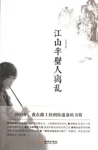 Genuine] Jiangshan Banbi of chaos and Zhuang: ZHUANG YING