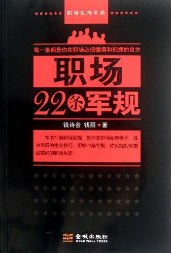 22 career military regulations(Chinese Edition): QIAN SHI JIN. QIAN LI