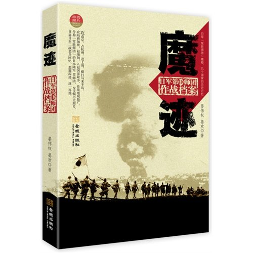 Magic track: Japanese 18 Division Combat Files(Chinese Edition): BEN SHE.YI MING