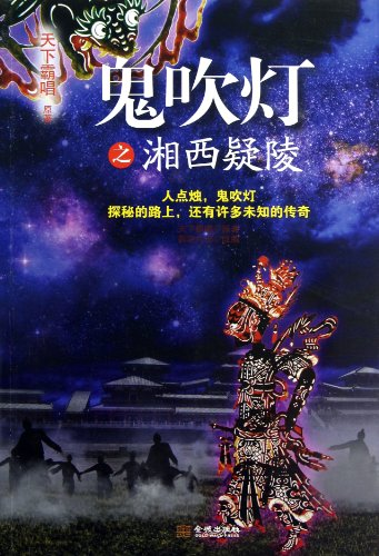 9787515506678: The Adventures of Three Tomb Raiders-The Suspicious Mausoleum (Chinese Edition)