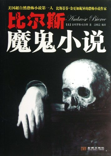 9787515506708: Devil Novels of Beers (Chinese Edition)