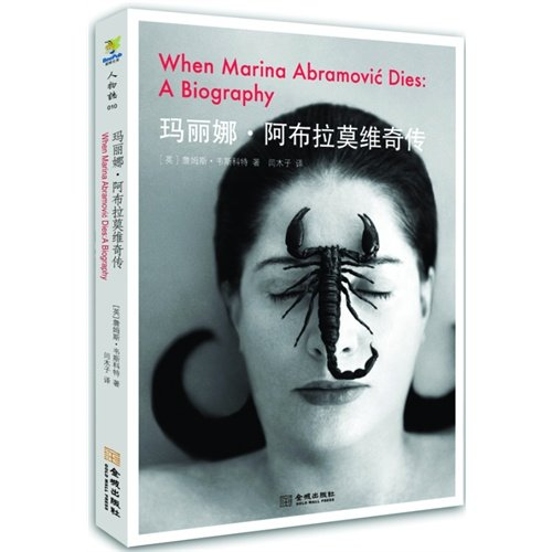 9787515506722: When Marina Abramovic Dies (Chinese Edition)