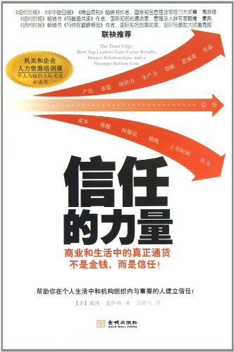 9787515507248: The Trust Edge (Chinese Edition)
