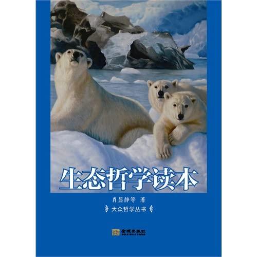 Ecological philosophy Reading(Chinese Edition): XIAO XIAN JING . DENG