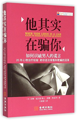 9787515512297: Emotional Blackmail: When the People in Your Life Use Fear, Obligation, and Guilt to Manipulate You (Chinese Edition)
