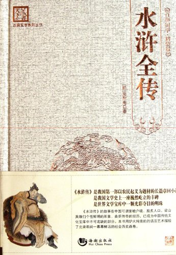 9787515700403: Heroes of the marshes (Chinese Edition)