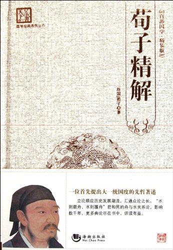 National one hundred (Uncut Deluxe Edition) - Xunzi Precision Solution Xunzi(Chinese Edition): XUN ...