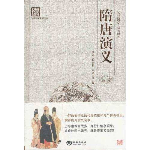 9787515701561: Romance of Sui and Tang Dynasties(One Hundred Guoxue Classics)(Hardcover Edition)/Classical Literature Series (Chinese Edition)