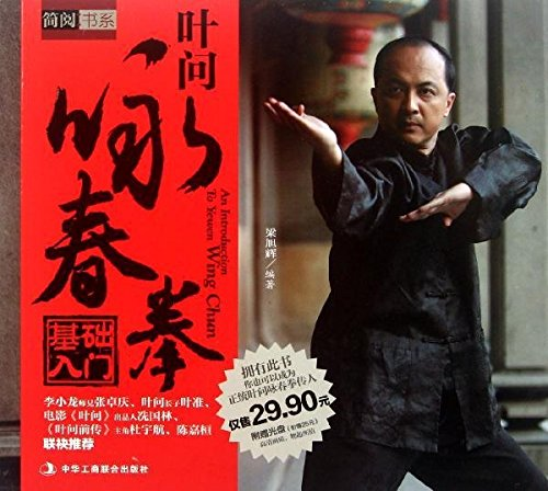 Ip Man Wing Chun Basics (with CD 1)(Chinese Edition): LIANG XU HUI
