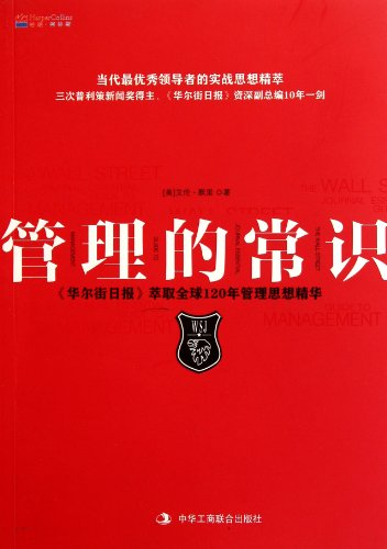 9787515800745: The Wall Street Journal Essential Guide to Management: Lasting Lessons from the Best Leadership Minds of Our Time (Chinese Edition)