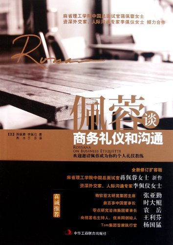 Business Etiquette For Chinese(Revised edition) 1-1 (Chinese: mei jiang pei