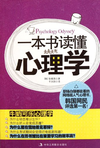 9787515801216: A Brief Introduction to Psychology (Chinese Edition)