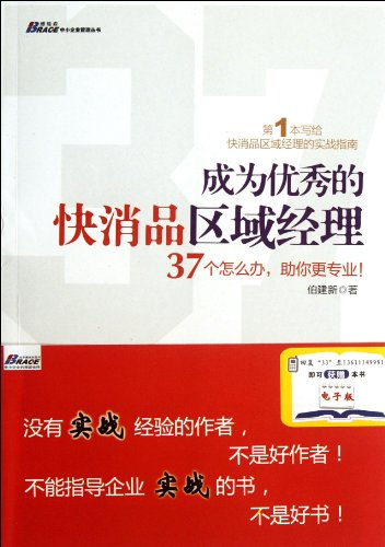 Excellent FMCG Regional Manager - a Regional Manager FMCG combat Trader(Chinese Edition): BO JIAN ...