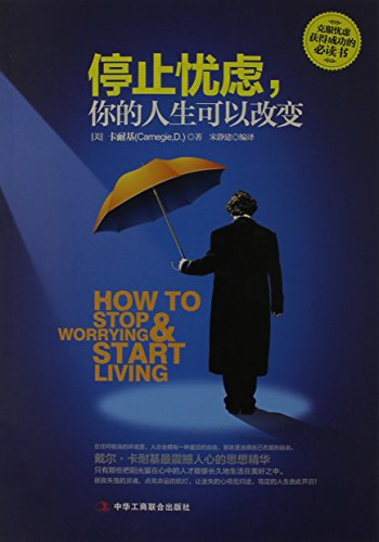9787515804460: How to Stop & Worrying Start Living (Chinese Edition)
