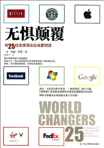 9787515805375: World Changers/25 Entrepreneurs Who Changed Business As We Knew It (Chinese Edition)