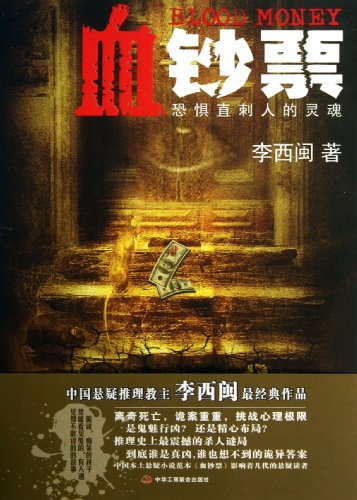 New Genuine ] blood banknotes Min Lee West 9787515805528118(Chinese Edition): LI XI MIN